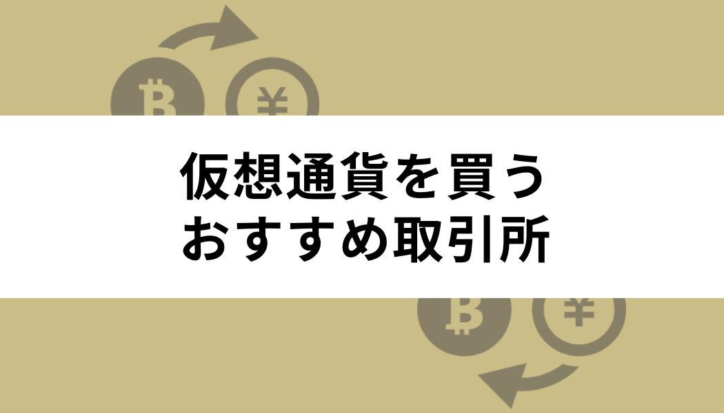 仮想通貨を購入するときのおすすめ取引所