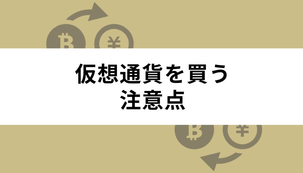 仮想通貨を買う時の注意点