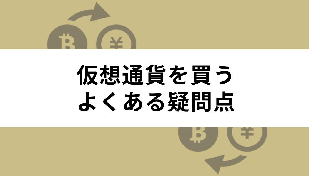 仮想通貨購入についてのよくある疑問点