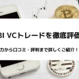 SBI VC トレード