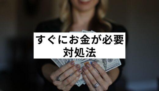 今すぐお金が必要な方にはコレ!即日融資カードローンから借りる以外の方法まで徹底解説