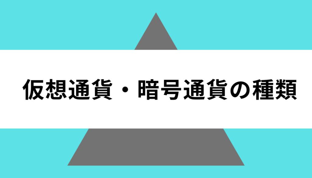 仮想通貨_種類
