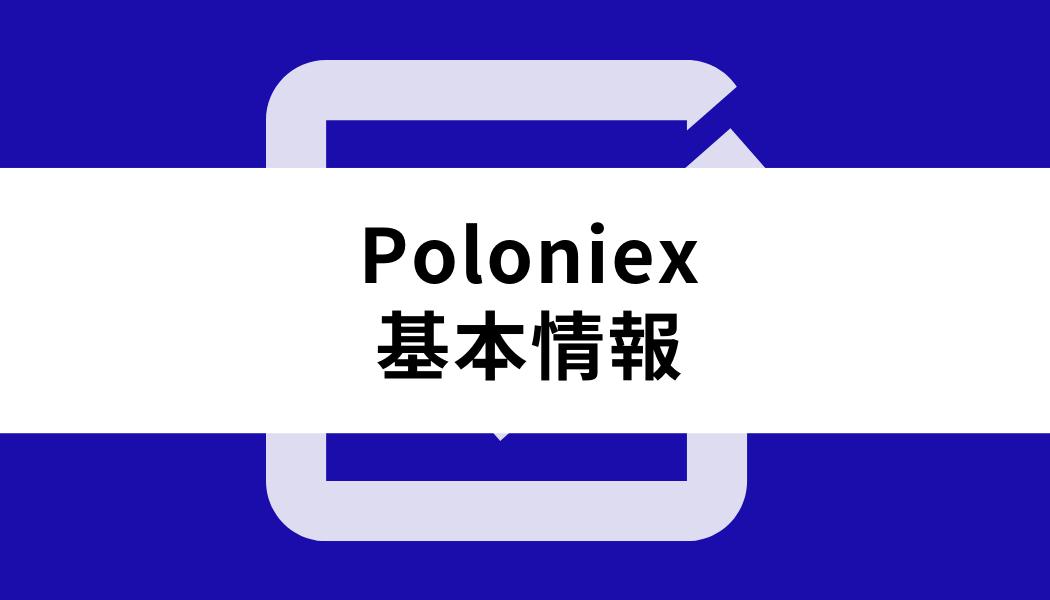 Poloniex_基本情報