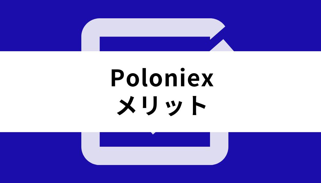 Poloniex_メリット