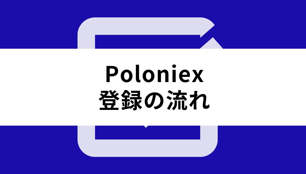 Poloniex_登録の流れ
