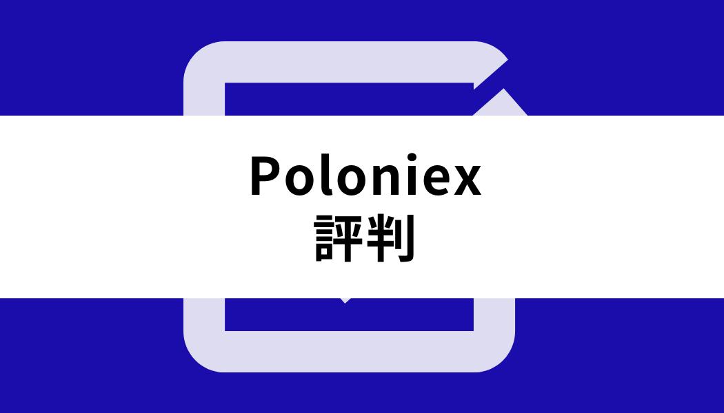 Poloniex_評判