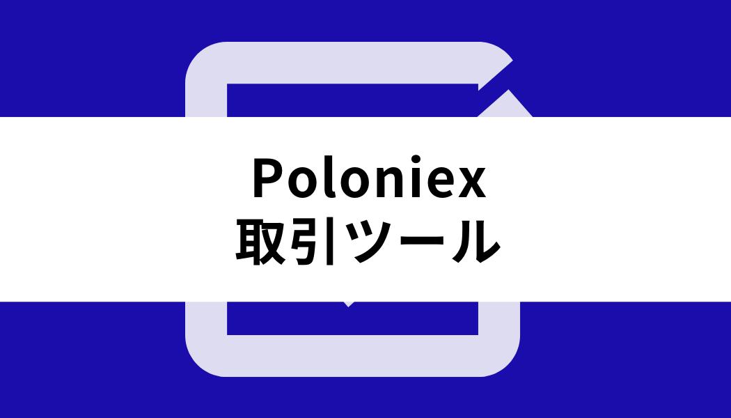 Poloniex_取引ツール