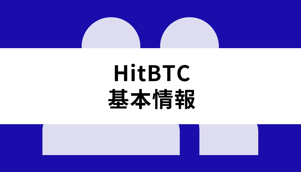 HitBTC_基本情報