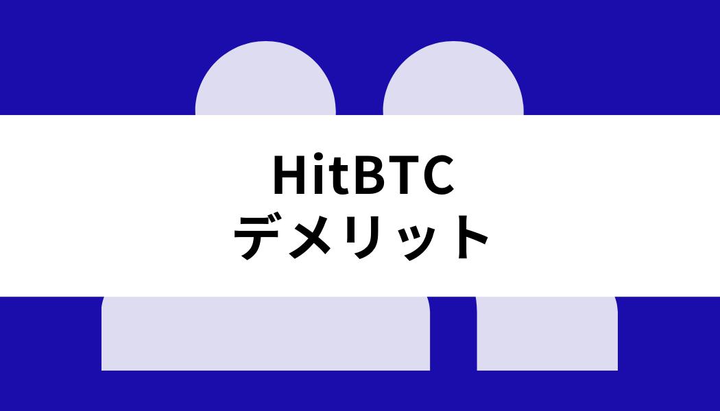 HitBTC_デメリット