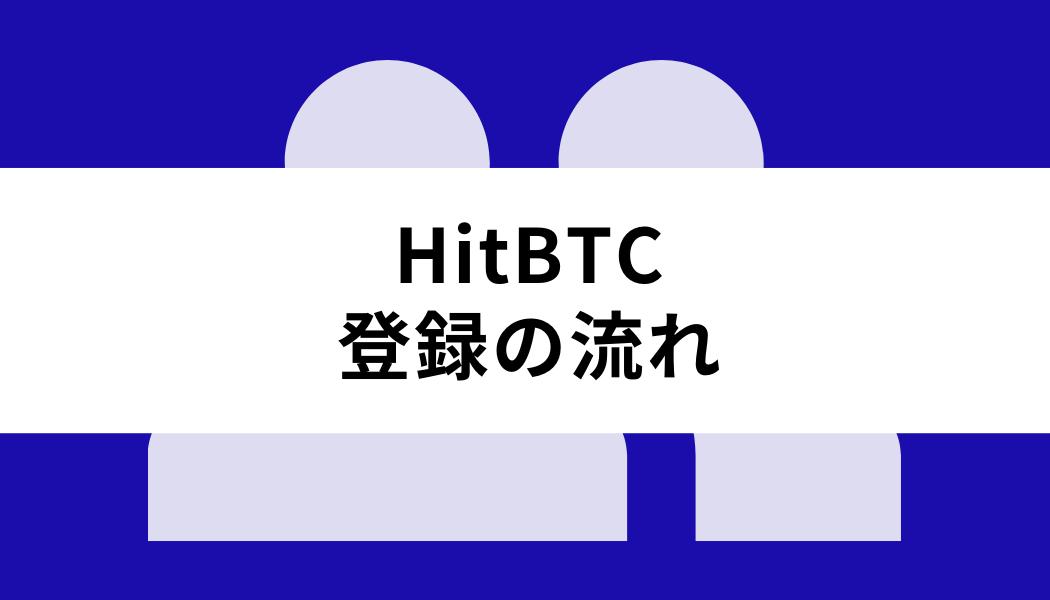 HitBTC_登録の流れ
