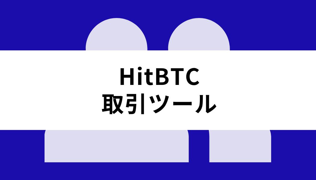 HitBTC_取引ツール