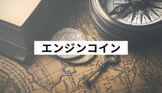 エンジンコイン_アイキャッチ