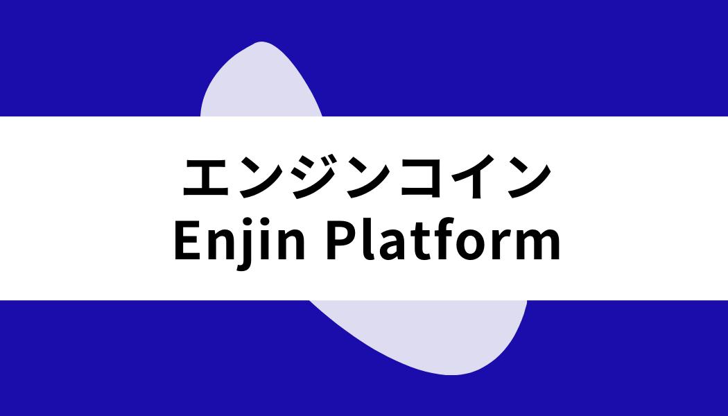 エンジンコイン_Enjin Platform