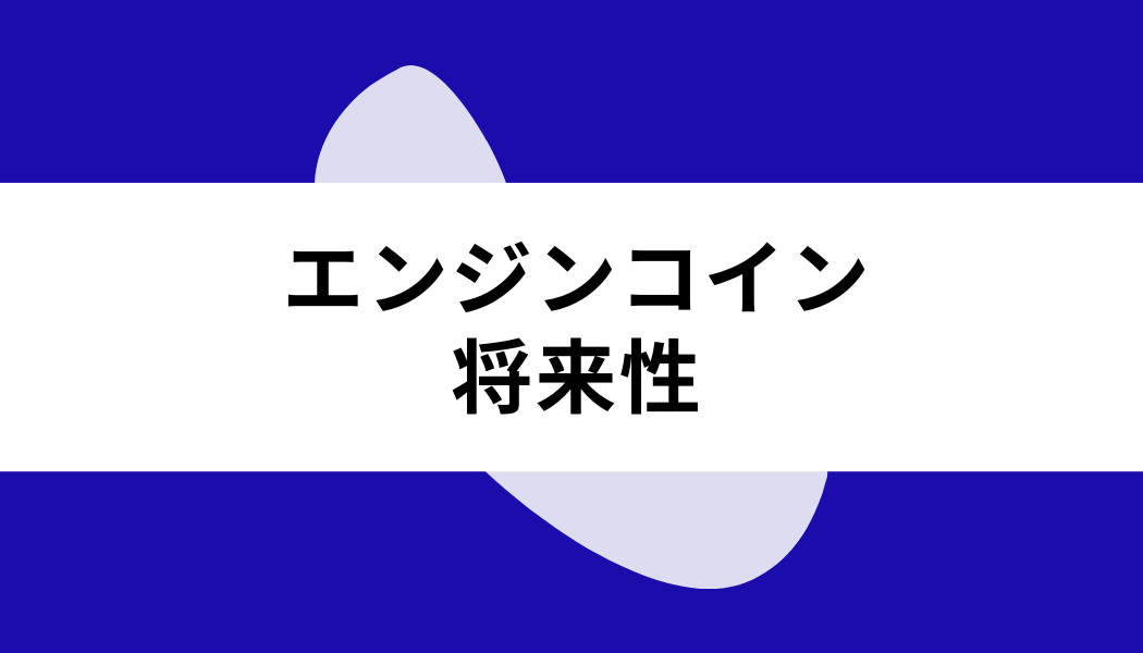 エンジンコイン_将来性