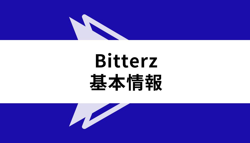 Bitterz 評判_基本情報