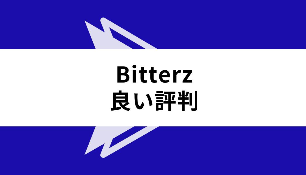 Bitterz 評判_良い評判