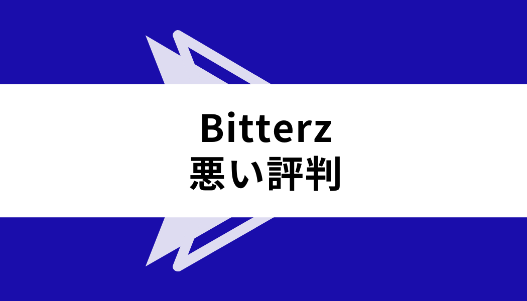 Bitterz 評判_悪い評判