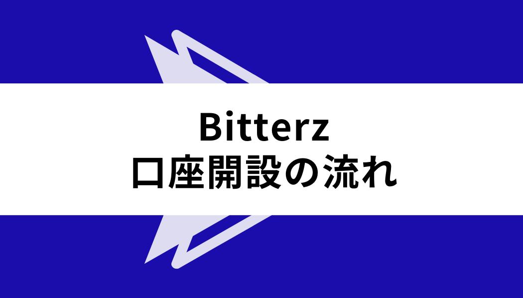 Bitterz 評判_口座開設の流れ