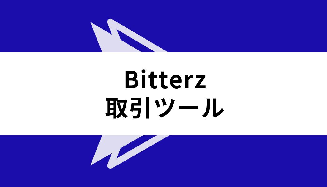 Bitterz 評判_取引ツール