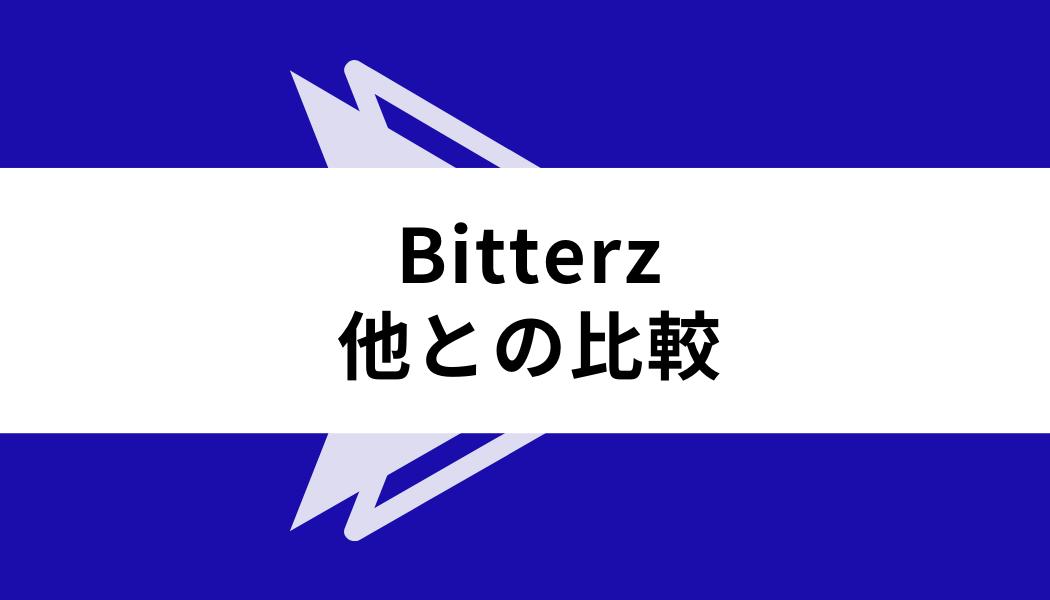 Bitterz 評判_比較