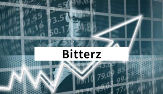 Bitterz(ビッターズ)の評判は?特徴・口座開設の流れ・他の取引所との比較をかんたん解説!