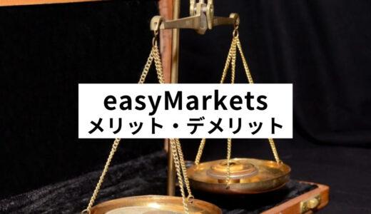 easyMarketsのメリット・デメリットは?特徴・基本情報をかんたん解説!