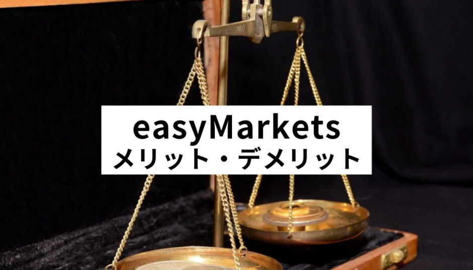 easy Markets メリット・デメリット_アイキャッチ