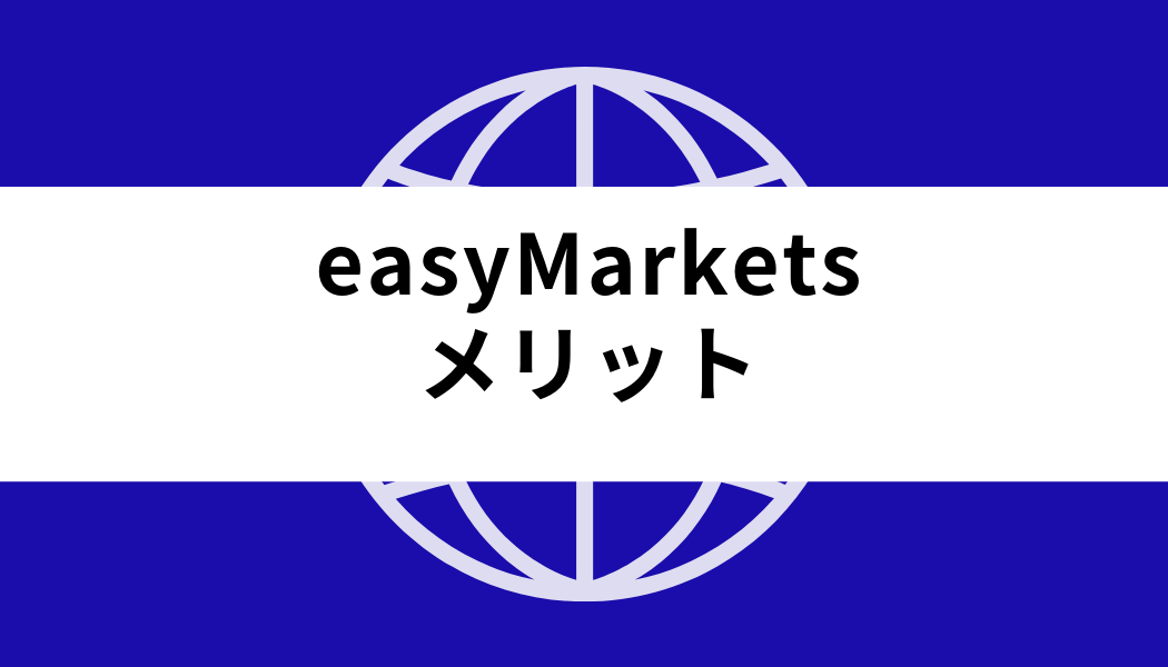 easy Markets メリット・デメリット_メリット