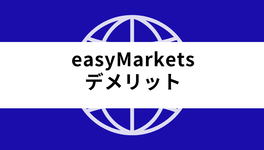 easy Markets メリット・デメリット_デメリット
