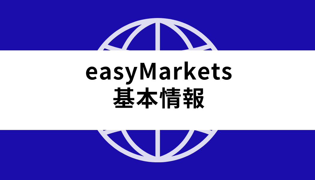easy Markets メリット・デメリット_基本情報