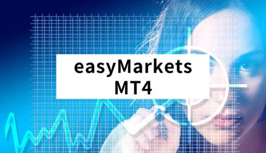 easyMarketsでMT4を使う方法は?メリット・デメリット&独自ツールとの比較も!