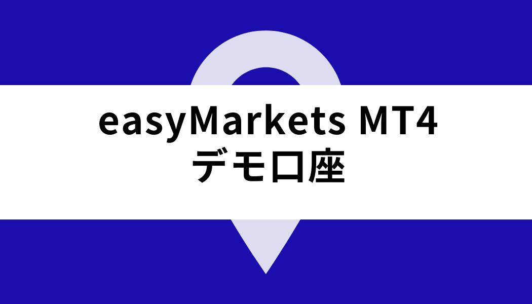 easy Markets MT4_デモ口座