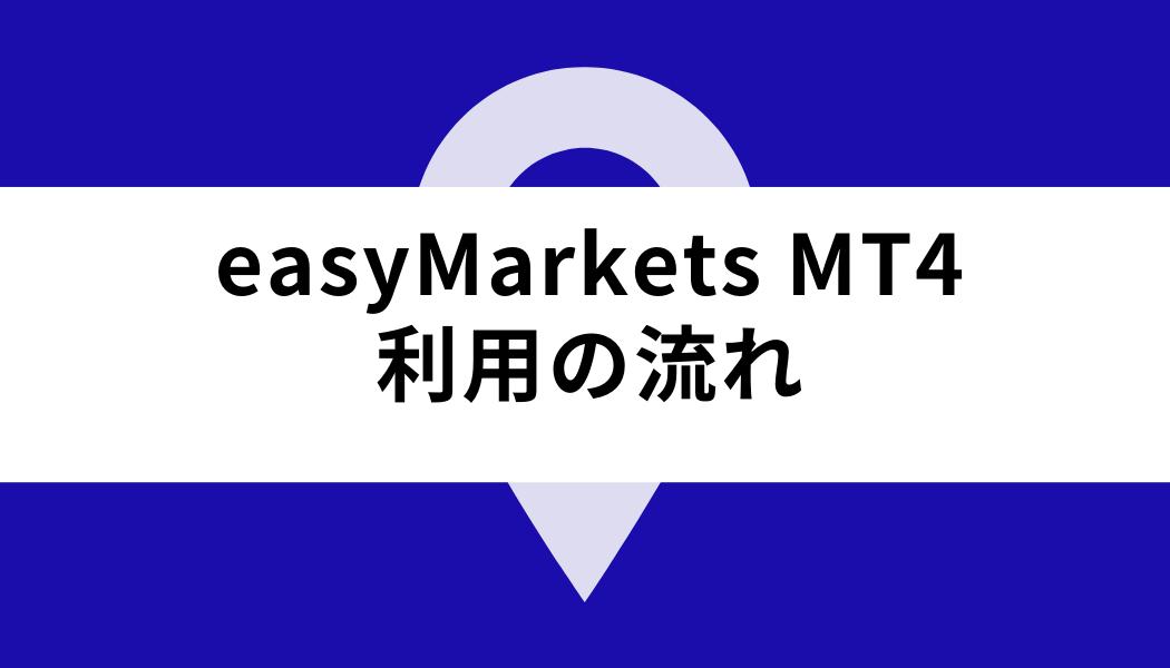 easy Markets MT4_利用の流れ