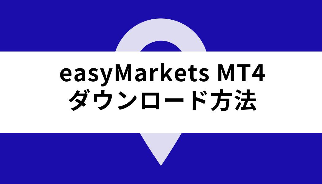 easy Markets MT4_ダウンロード方法