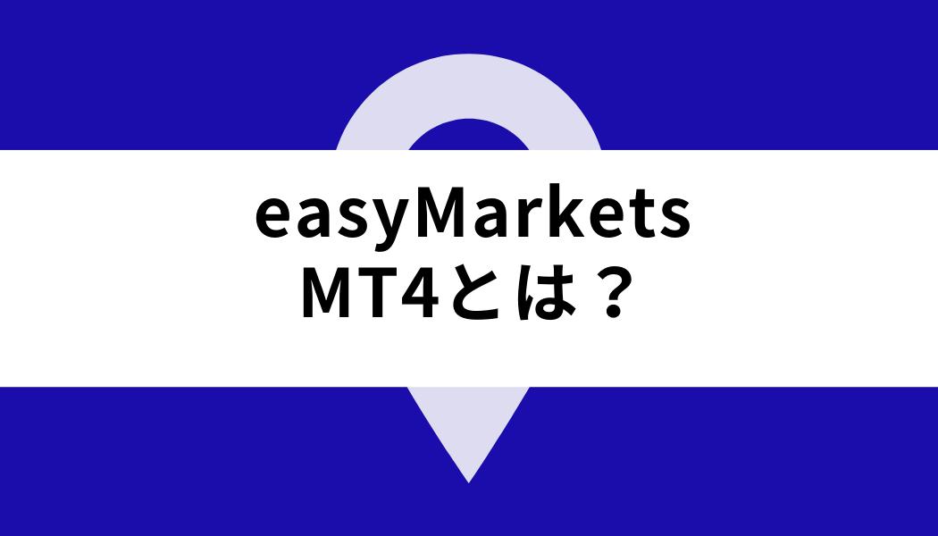 easy Markets MT4_MT4とは