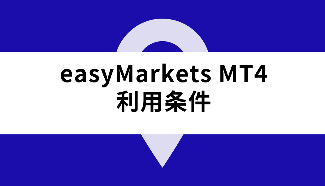 easy Markets MT4_利用条件