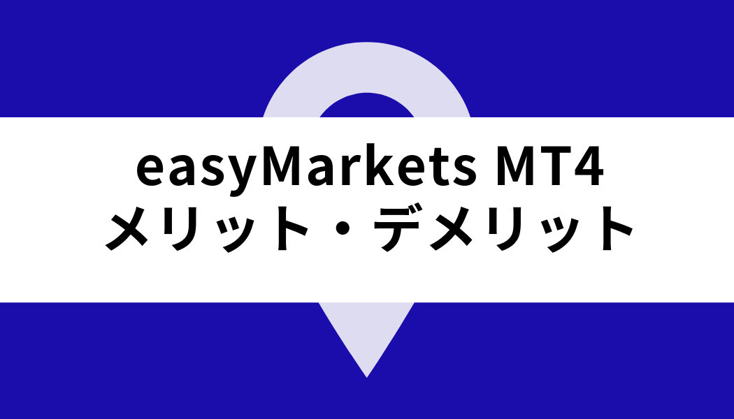 easy Markets MT4_メリット・デメリット