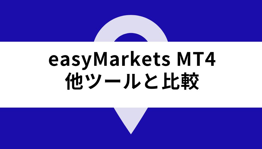 easy Markets MT4_他ツールと比較