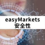 easy Markets 安全性_アイキャッチ