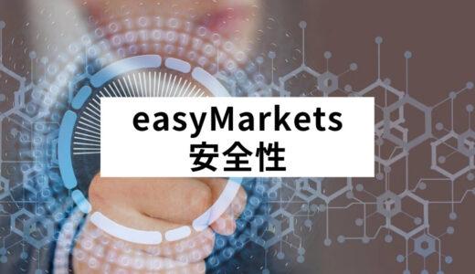 easyMarketsの安全性は?信頼・実績を把握して危ない海外FX業者を避けよう!
