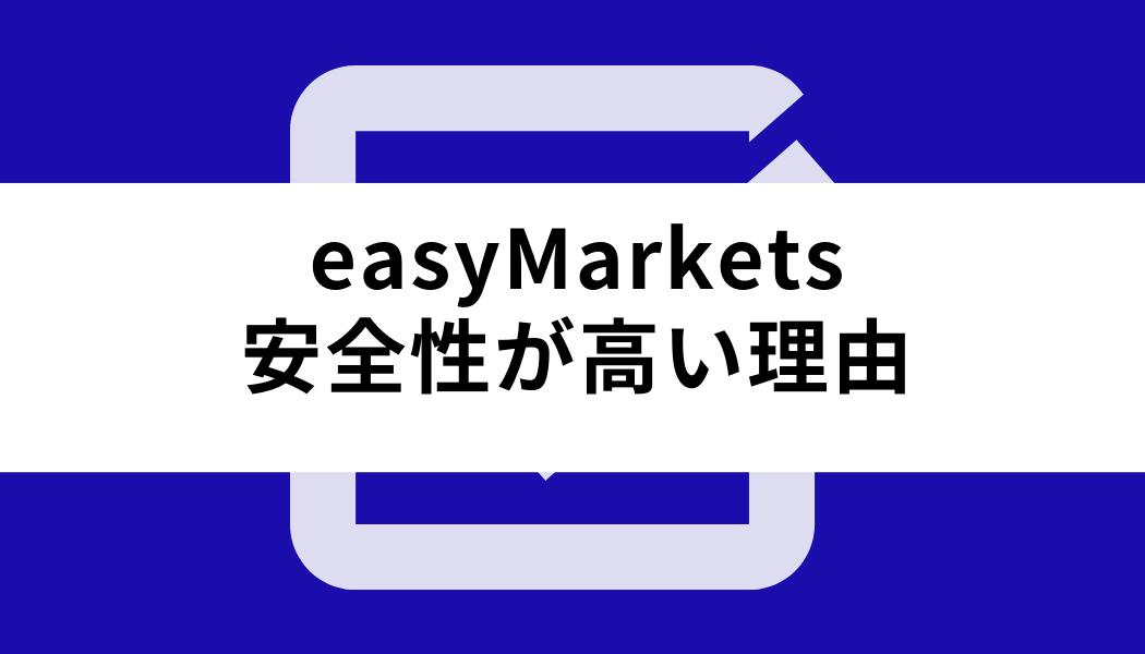 easy Markets 安全性_安全性が高い理由