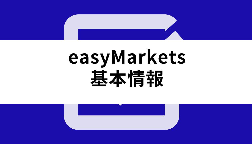 easy Markets 安全性_基本情報