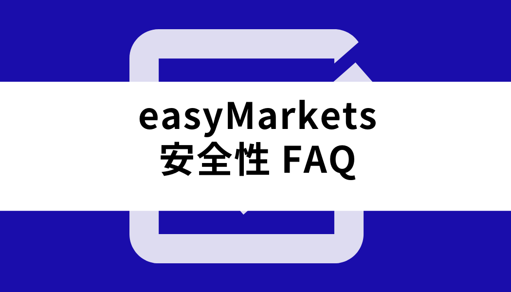 easy Markets 安全性_FAQ