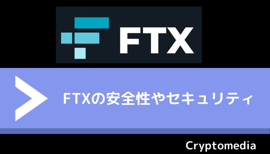 FTX安全性