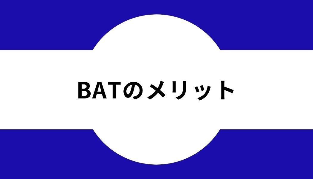 BAT_メリット