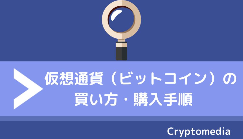 仮想通貨_買い方_手順
