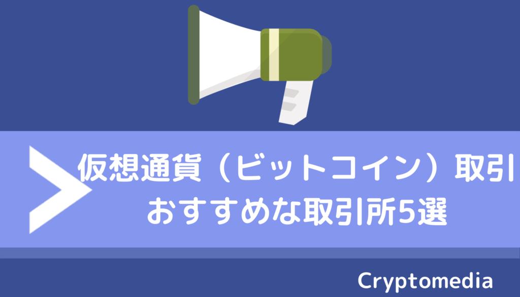 仮想通貨_おすすめ取引所