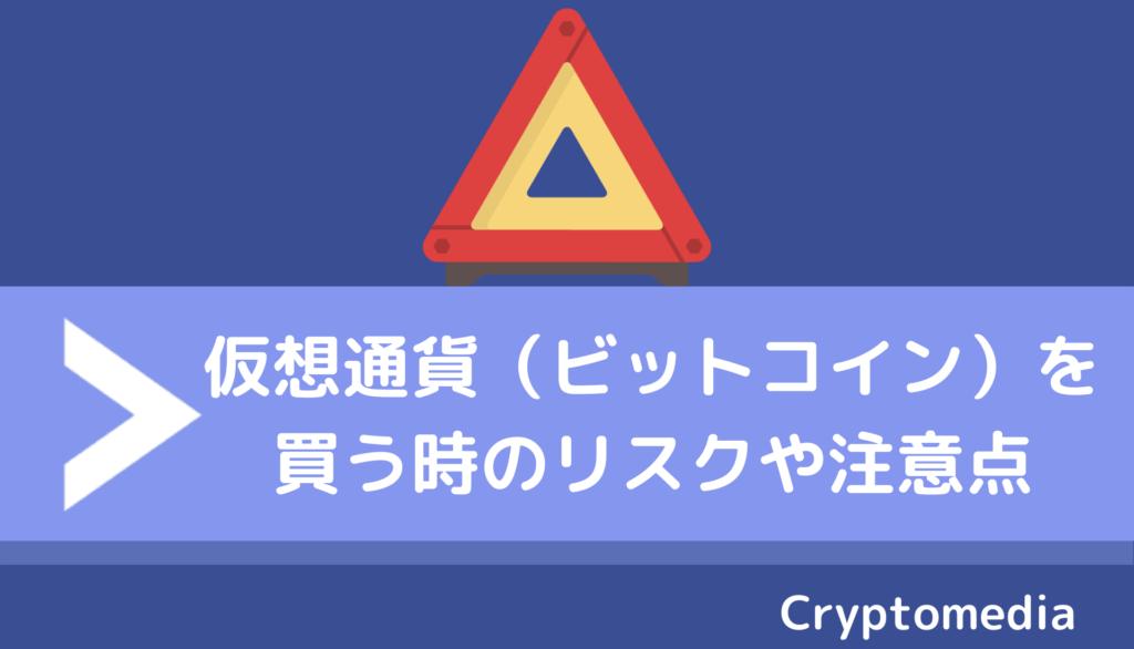 仮想通貨_リスク