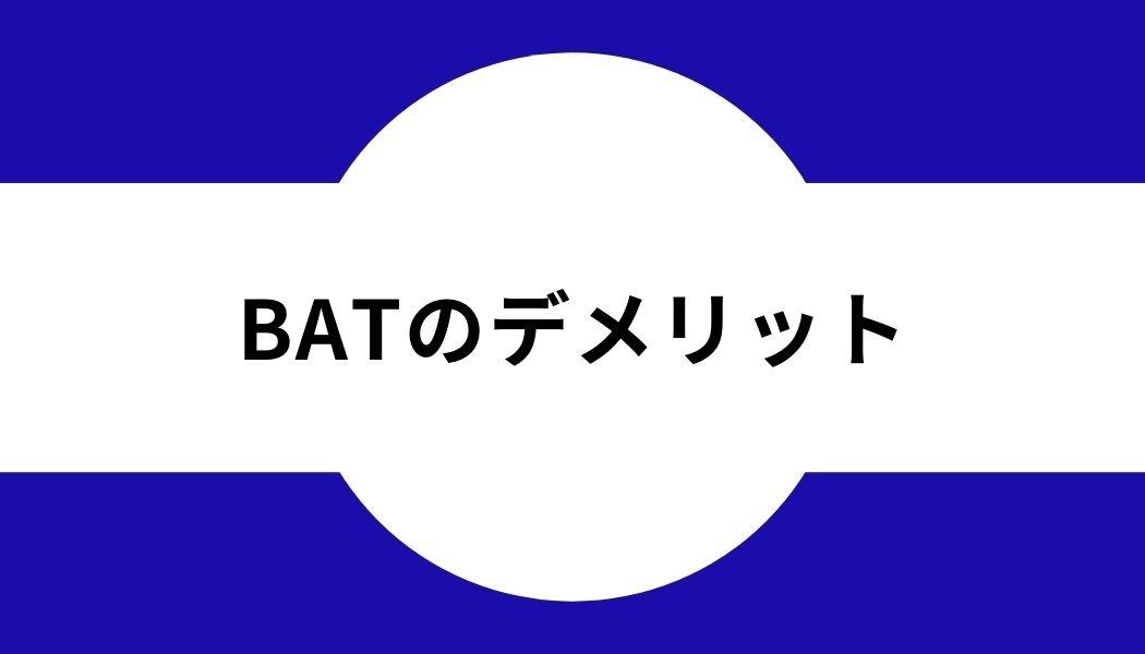 BAT_デメリット