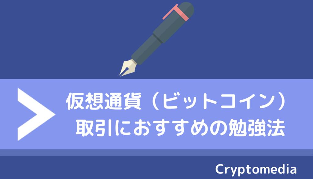 仮想通貨_勉強法